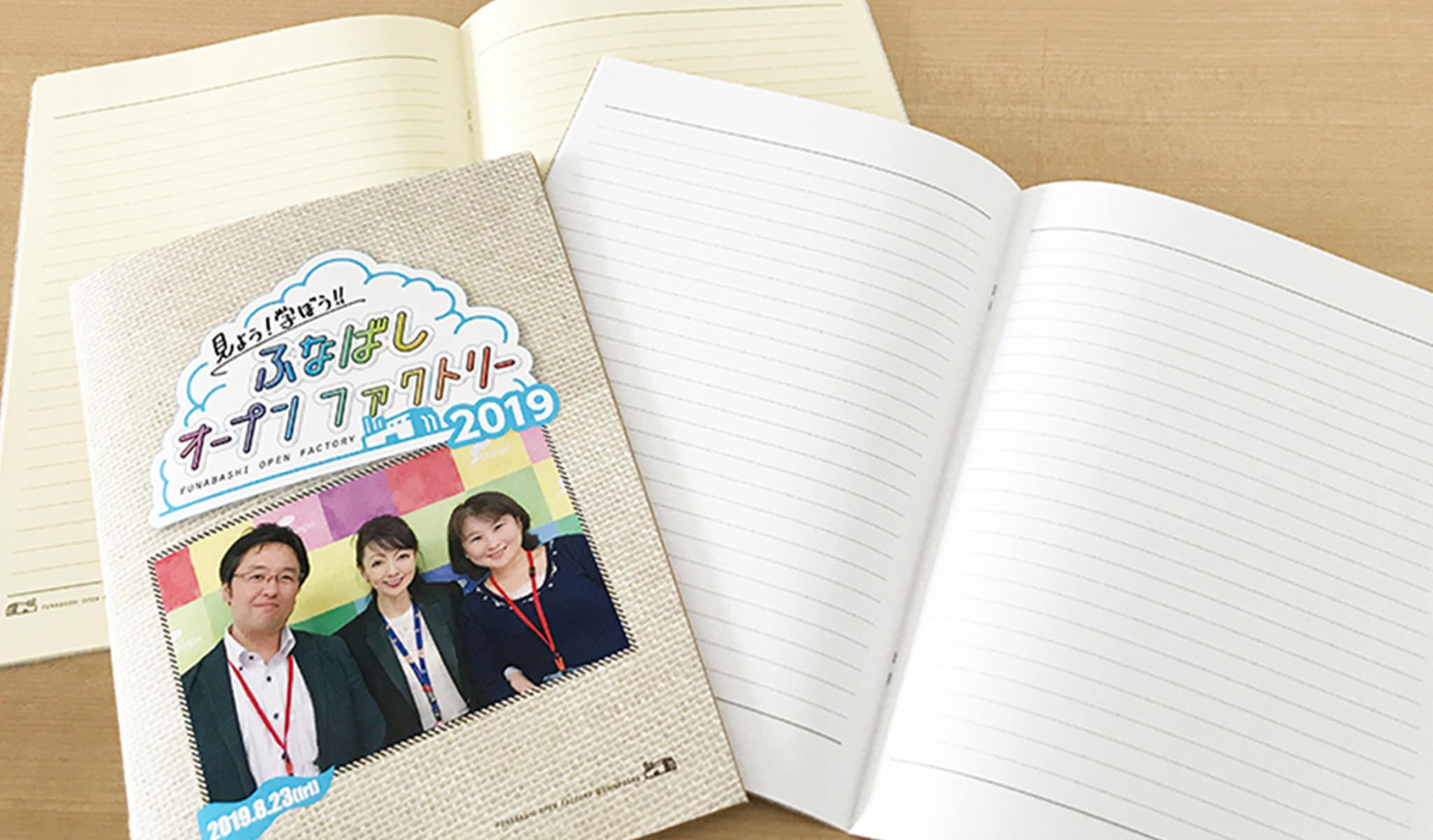 イベント用オリジナルノートのご提案